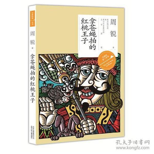 作家的第一本书—拿苍蝇拍的红桃王子