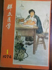 群众医学·1974年1月第1期·文革版