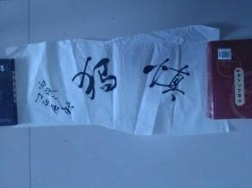 书法 行书 丁正居  【丙戊2006年】