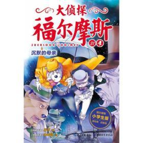 大侦探福尔摩斯:沉默的母亲 厉河 湖北教育出版社 9787556415083