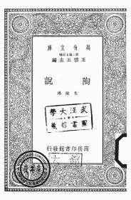 【复印件】陶说-1935年版--万有文库第二集
