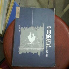 帝国的惆怅:中国传统社会的政治与人性