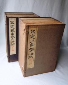 钦定三希堂法帖 两函32册全   品相完好 珂罗精印 线装