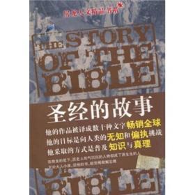 房龙人文精品书系·圣经的故事 房龙 湖北少儿出版社 9787535354129