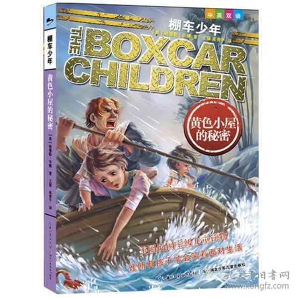 棚车少年3·黄色小屋的秘密(中英双语,畅销60年的经典童书,全球销量超过2亿册,让孩子在阅读中感受到勇气、智慧和良善的力量!)