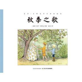 艾莎·贝斯克百年经典绘本:秋季之歌