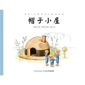 艾莎·贝斯克百年经典绘本:帽子小屋