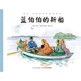 艾莎·贝斯克百年经典绘本:蓝伯伯的新船