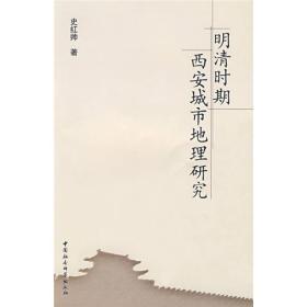 明清时期西安城市地理研究