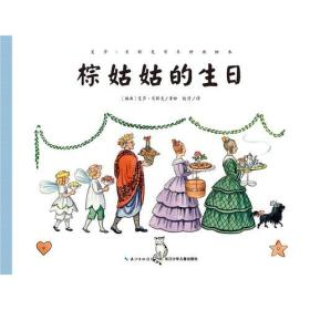 艾莎·贝斯克百年经典绘本:棕姑姑的生日