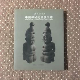 泛红山文化:中国神秘的黑皮玉雕