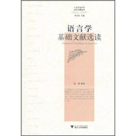 人文社会科学基础文献选读:语言学基础文献选读