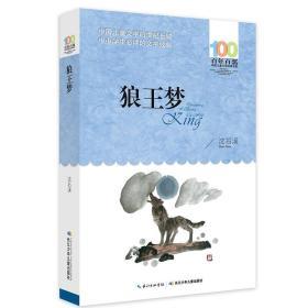 百年百部 中国儿童文学 狼王梦