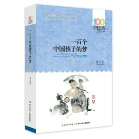 百年百部中国儿童文学经典书系:一百个中国孩子的梦