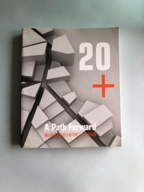 上海市浦东新区规划设计院二十年作品集