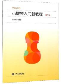 小提琴入门新教程:第二册