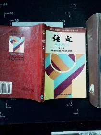 义务教育制初级中学教科书:语文 第六册