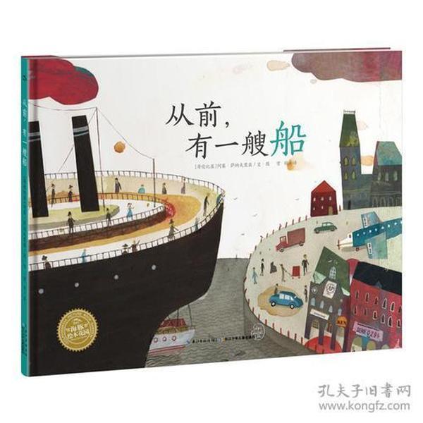 海豚绘本花园:从前,有一艘船  (绘本)9787556057870(208111)