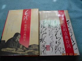 毛泽东欣赏的古典散文   毛泽东欣赏的古典诗词 (2册合售)32开精装