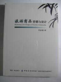 旅游商品营销与设计