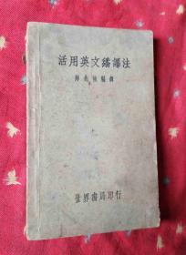 民国外文书 活用英文翻译法【民国25年初版】