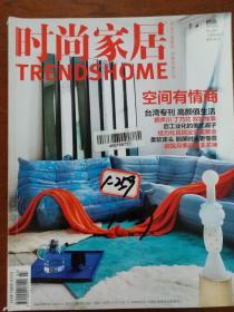 时尚家居(2015年第03期总第220期)空间有情商