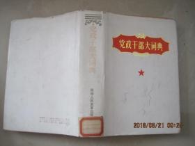 党政干部大词典
