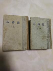 石头记 上下,老版,1930年4月初版,1957年第一版第一次印刷,有精美插图