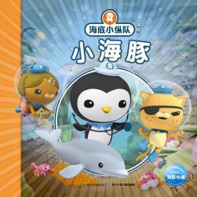 海底小纵队探险记:小海豚(注音版)