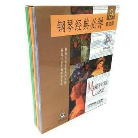 钢琴经典必弹 共9册附9张 套装版