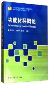 """功能材料概论/""""十三五""""国家重点图书出版规划项目·材料科学研究与工程技术系列"""