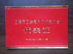 1978年上海市工会第六次代表大会代表证