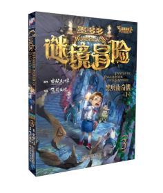 墨多多谜境冒险第3册 黑贝街奇遇(下)   (查理九世漫画版)
