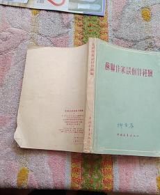 苏联作家读创作经验