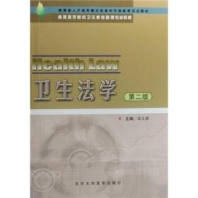 卫生法学(第2版)