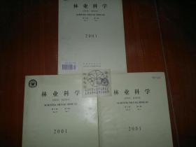 林业科学 2001 第37卷 第4.5.6期++