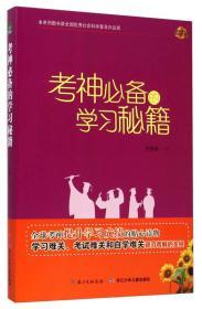 中国孩子培养计划-考神必备的学习秘籍