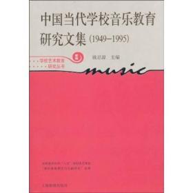 中国当代学校音乐教育研究文集(1949-1995)
