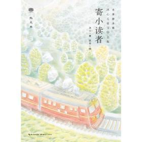 心阅读文丛·冰心儿童文学全集:寄小读者X