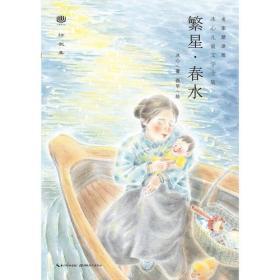 心阅读文丛·冰心儿童文学全集:繁星·春水X