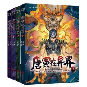 奇幻漫画小说:唐寅在异界 (套装1-4册)