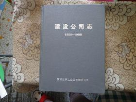 建设公司志1950——1988【大16开精装】