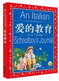 世界儿童共享的经典丛书:爱的教育