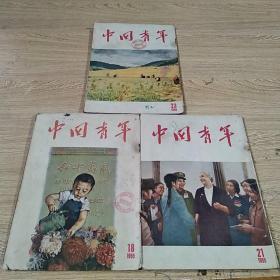 中国青年 1955(18.21.23)3本合售  品相不好