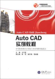 AutoCAD 实例教程