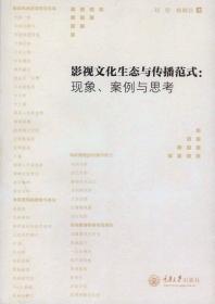 【正版】影视文化生态与传播范式:现象、案例与思考 刘彤,杨嫦君著