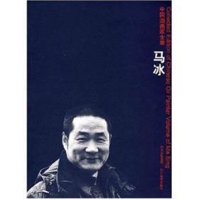 中国油画家全集:马冰