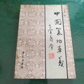 中国气功萃义吉良晨著学苑出版社32开151页正版旧书