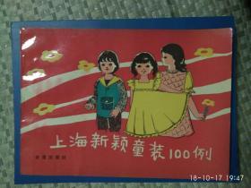 上海新颖童装100例