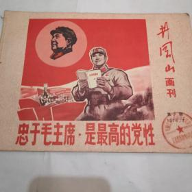 《井冈山画刊》1970.7 第3期 DAD